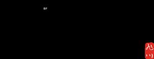 三代目 かん太郎 - 創業昭和二十二年 旭川名物「新子焼き」